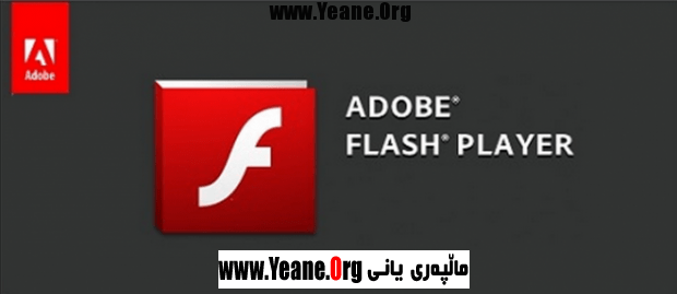 ئەدوبى فلاش پلەیەر Adobe Flash Player