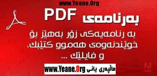 Adobe Reader . بۆ خوێندنهوهی فایلی PDF