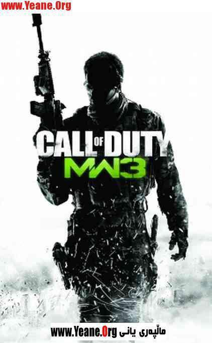Call of Duty: Modern Warfare 3 – full game PC