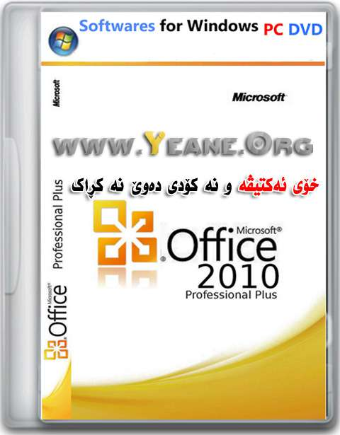 Microsoft Office Proffesional Plus 2010-Final Full Activated