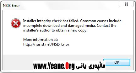 چارەسەری کێشەی NSIS Error
