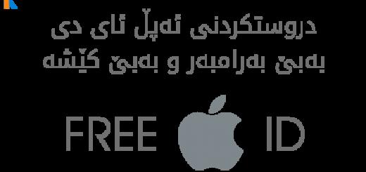 Apple ID دروستکردنی ئەپل ئای دی