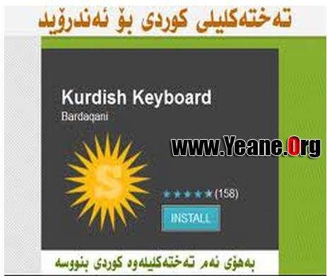 kurdish keyboard فۆنت كوردی بۆ ئەندرۆید-گالاكسی