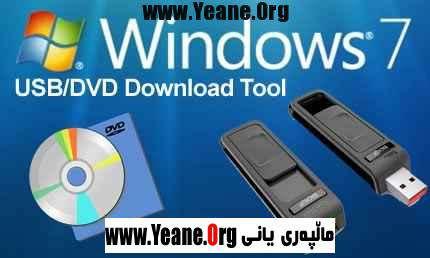 بهرنامهی  Windows 7 , 8 USB/DVD Download Tool بۆ فۆرمات كردنى كۆمبيوتهر به فلاش