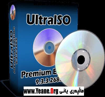 UltraISO بهرنامهی
