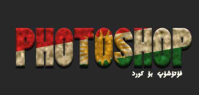 فێركاری فۆتۆشۆپ: چۆنێتی دروستکردنی ئەم شێوازە…کە نووسین دەڕازێنیتەوە بە ئاڵای کوردستان