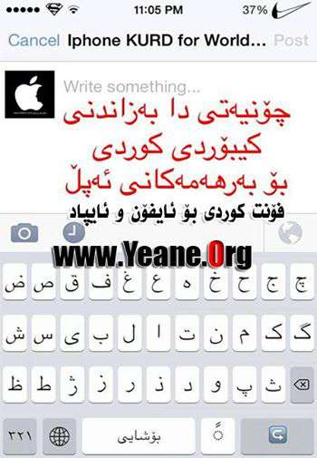 kurdish keyboard iphone  ئایفۆن و ئایپاد