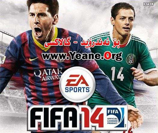 FIFA 14 by EA SPORTS™ (apk+obb)  یاری بۆ ئهندرۆید-گالاكسی