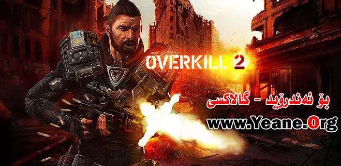 Overkill 2 v1.37 (apk+obb) [Mod] یاری بۆ ئهندرۆید – گالاكسی
