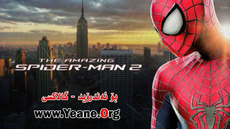 The Amazing Spider-Man 2  یاری بۆ ئهندرۆید-گالاكسی