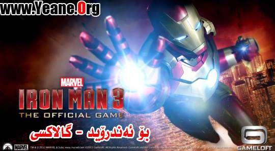 Iron Man 3 v1.4.0 (apk+obb)  {Android} یاری بۆ ئهندرۆید – گالاكسی