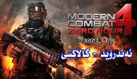 Modern Combat 4 Zero Hour [Apk+Data] [Mod] {Android} یاری بۆ ئهندرۆید – گالاكسی