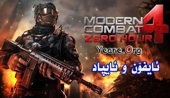 Modern Combat 4: Zero Hour : iPhone, iPad,  iPod iOS Game یاری بۆ ئایفۆن و ئایپاد