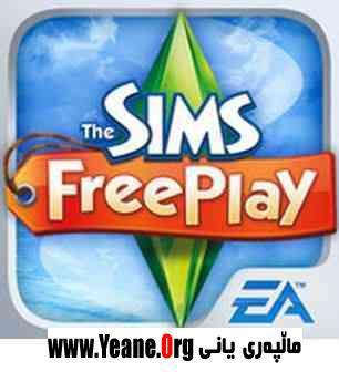 بۆ ئایفۆن The sims free جۆنیهتی هاك كردنی یاری
