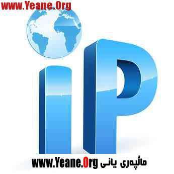 IP = Internet Protocol ئای پی