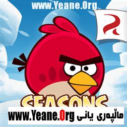 Angry Birds Seasons For Windows Phone : Lumia یاری بۆ ویندۆز فۆن: لومیا