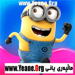 Despicable Me: Minion Rush For Windows Phone : Lumia یاری بۆ ویندۆز فۆن: لومیا