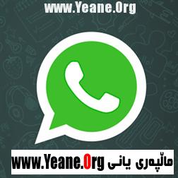 بهرنامه بۆ ویندۆز فۆن WhatsApp For Windows Phone