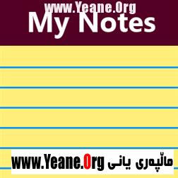 بهرنامه بۆ ویندۆز فۆن My Notes For Windows Phone