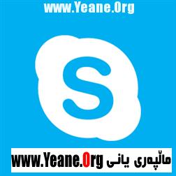 بهرنامهی سكایپ بۆ ویندۆز فۆن Skype For Windows Phone