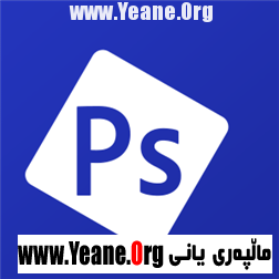 به‌رنامه‌ بۆ ویندۆز فۆن Adobe Photoshop Express For Windows Phone