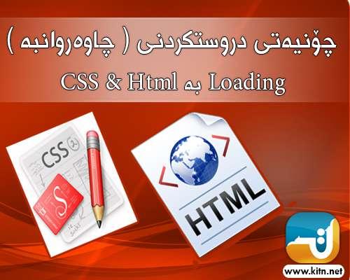 چۆنیەتی دروستکردنی | چاوەروانبە | loading بە بەکارهێنانی CSS3 و HTML