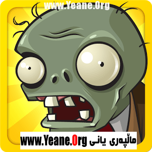 Plants Vs. Zombies xap: Game for Windows Phone یاری بۆ ویندۆز فۆن