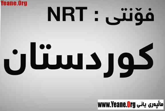 فۆنتی کەناڵی NRT Font