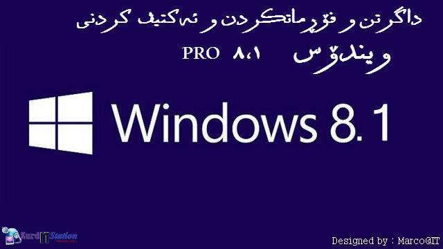 داگرتن و فۆڕمات کردن و ئەکتیڤ کردنی ویندۆس ٨.١  Windows 8.1 Pro