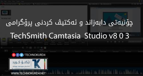 فێرکاری دابەزاند و ئەکتیڤ کردنی پرۆگرامی  TechSmith camtasia studio