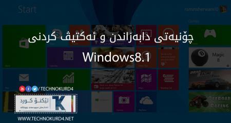 چۆنیەتی دابەزاندن و ئەکتیڤ کردنی Windows8.1