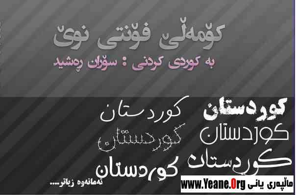 فۆنتی نوێ Font Kurdish