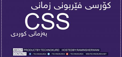 کۆرسی فێربوونی زمانی CSS