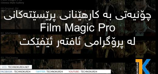 چۆنیەتی بەکارهێنانی پرێسێتەکانی Film Magic Pro  لە پرۆگرامی ئافتەر ئیفێکت
