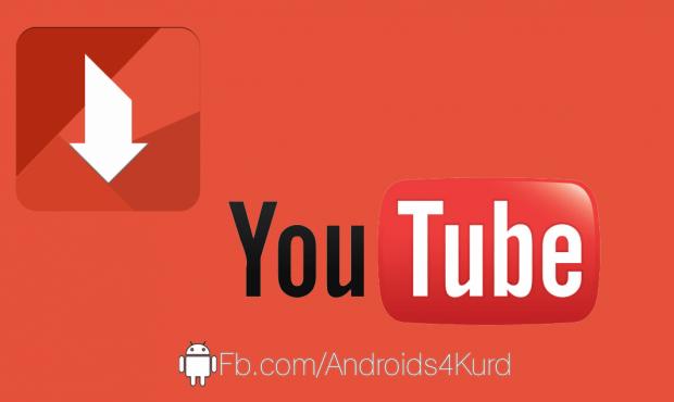 لە رێگەی ئەم ئەپەوە دەتوانن بە ئەرەزوی خوتان ڤیدیو دابگرن لە یوتیوب  YouTube Downloader v4.4 ئهندرۆید