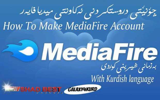 چۆنێتی دروستكردنی ئهكاونتی میدیا فایهر (MediaFire)