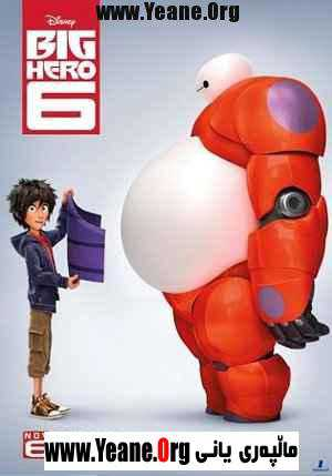Big Hero 6 (2014) 720p WEB-DL 750MB