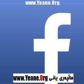Facebook 8.3.5.0   بهرنامه بۆ ویندۆزفۆن: لومیا