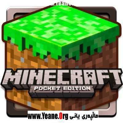 Minecraft یاری بۆ ویندۆزفۆن
