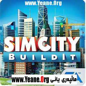 SimCity BuildIt v1.2.2 Apk MOD [Level10 Max Money  یاری بۆ ئه‌ندرۆید
