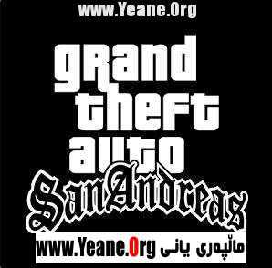 Grand Theft Auto: San Andreas v1.08 Apk + MOD [Unlimited Money  یاری بۆ ئه‌ندرۆید