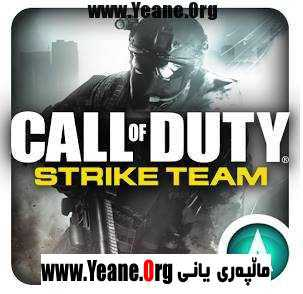 Call of Duty: Strike Team Apk Mod  یاری بۆ ئه‌ندرۆید