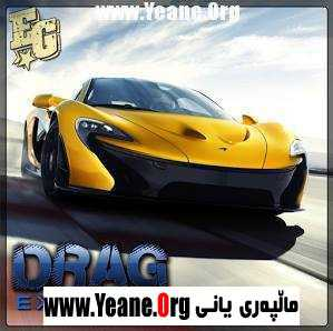 Drag Extreme Racing 3d  یاری بۆ ئهندرۆید