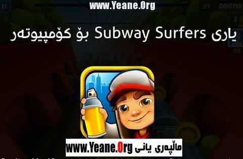 يارى  Subway Surfers بۆ كۆمپيوته‌ر
