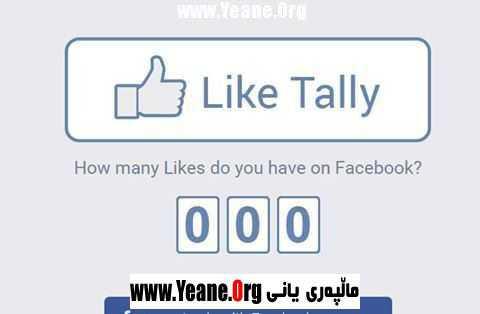 فهیسبوك:وهره بزانه له ساڵى 2014 ژمارهى ئهو لايكانهى كه كردوته چهنده ؟