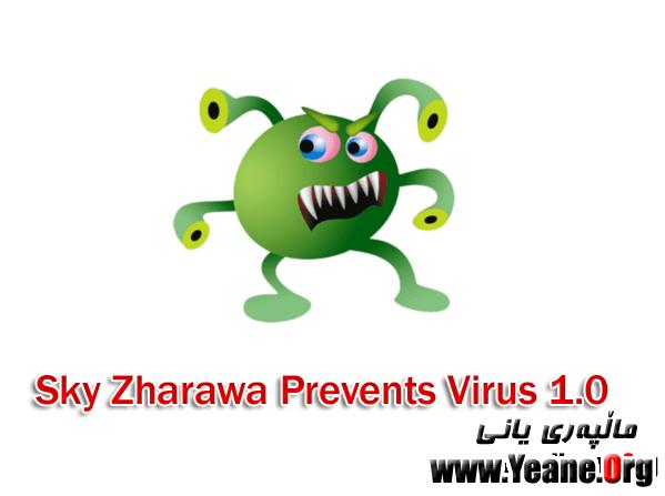 رەشکردنەوەى شۆركهت و ڤایرۆس لەناو میمۆری و فلاش میمۆرى Sky Kurdistan Prevents Virus 1.0