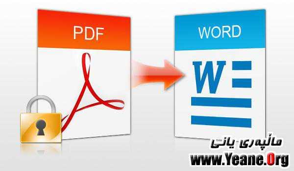 بهئاسانی Word بگۆڕه بۆ PDF