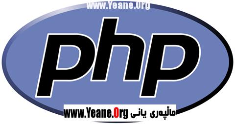 كیتب بۆ فیربوونی PHP