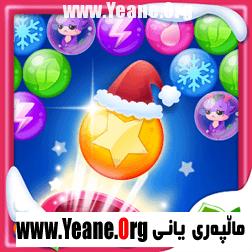 Bubble Shooter Legend Christmas  یاری بۆ ویندۆزفۆن