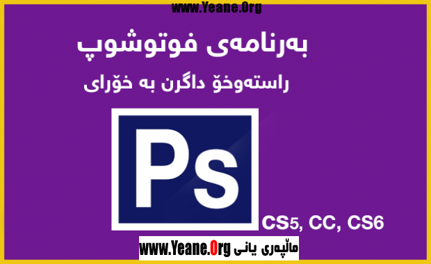 بەرنامەى فوتوشوپ Adobe photoshop